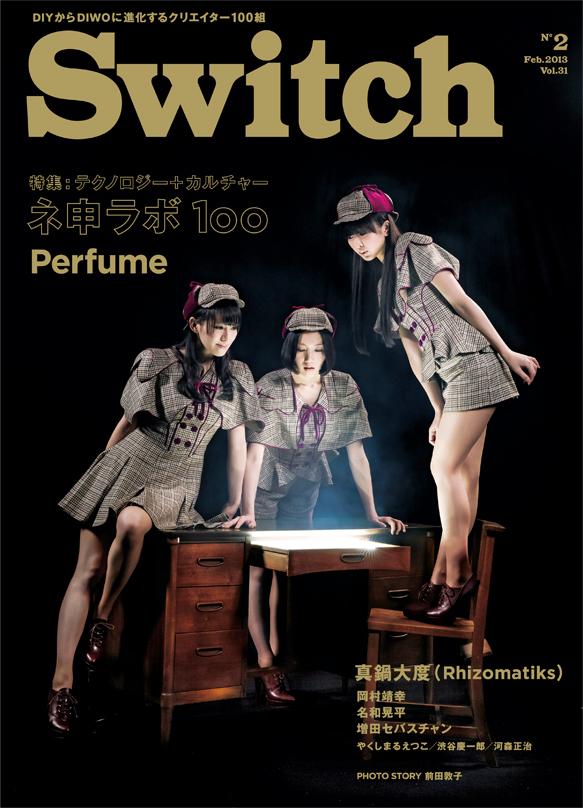 switch_perfume